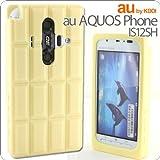 [au AQUOS Phone IS12SH専用]チョコレートシリコンケース(コクと甘みのホワイトチョコ)
