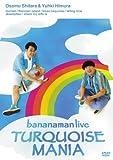 bananaman live TURQUOISE MANIA [DVD]