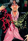 ラッキーマイン(1) (モーニングコミックス)