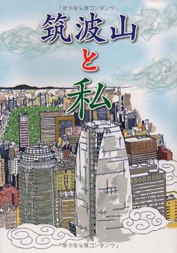 筑波山と私―一般公募紀行文・感想文集