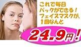♪激安♪業務用フェイスマスク♪1枚24.9円★FACE MASK 60枚入り×4袋=240枚