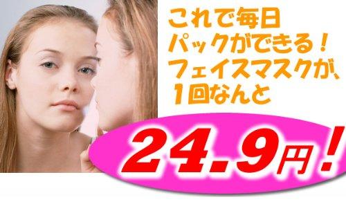 激安 業務用フェイスマスク 1枚24.9円FACE MASK 60枚入り×4袋=240枚