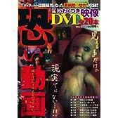 恐い動画 (MILLION MOOK Vol. 66)
