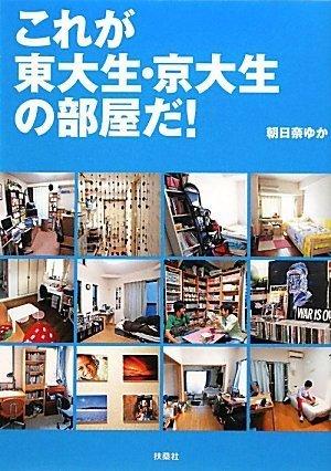 これが東大生・京大生の部屋だ!