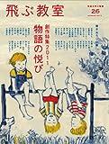 飛ぶ教室 第26号(2011年夏)―児童文学の冒険 創作特集2011物語の悦び