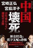 中国壊死-百年変わらない腐敗の末路-