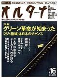 オルタナ 2009年11月号(メディアパルムック)