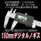 デジタルノギス▼mm/inch切替付き