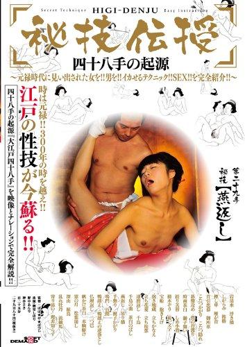 秘技伝授 四十八手の起源 [DVD]