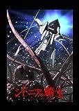 シドニアの騎士 三(初回生産限定版) [Blu-ray]