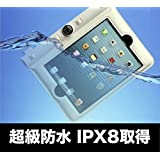 超級防水 Apple iPad mini 1/2/3 対応 ケースに入れながら写真撮影も可能 【JIS防水規格 IPX8】
