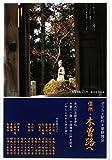 信州・木曽路へ—デジカメ紀行  先人の足跡を尋ね木曽十一宿・十四禅寺を巡るいやしとやすらぎの旅へ