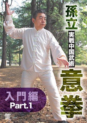 孫立  実戦中国武術 意拳  入門篇(仮) [DVD] -