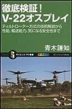 徹底検証! V-22オスプレイ ティルトローター方式の技術解説から性能、輸送能力、気になる安全性まで (サイエンス・アイ新書)