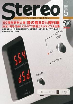stereo (ステレオ) 2013年 05月号 [雑誌]