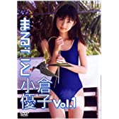 まるごと小倉優子(1) [DVD]