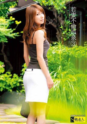 若妻不倫温泉 3 [DVD]