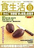 食生活 2007年 11月号 [雑誌]