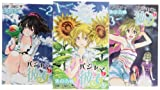 パジャマな彼女 コミック 全3巻 完結セット (ジャンプコミックス)