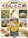 くらしとこめ (おみせやさんシリーズ)