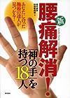 新・腰痛解消!「神の手」を持つ18人 ―あなたに合った施術の達人が見つかる!