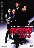 詐話師 STING [DVD]
