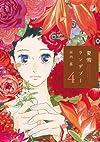 夏雪ランデブー (4): 4 (Feelコミックス)