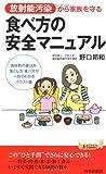 放射能汚染から家族を守る 食べ方の安全マニュアル (青春新書プレイブックス)