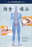推拿療法 (GAIA BOOKS)