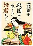 「戦国を生きた姫君たち (角川文庫)」販売ページヘ
