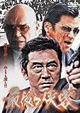最後の侠客 [DVD]