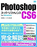 Photoshop CS6 �X�[�p�[���t�@�����X for Windows