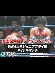 具志堅用高×ティト・アベラ(1979) WBA世界ジュニアフライ級タイトルマッチ