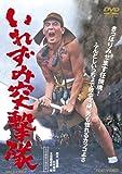 いれずみ突撃隊[DVD]