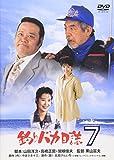 釣りバカ日誌 7[DVD]
