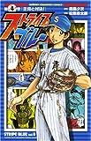 ストライプブルー 4 (4) (少年チャンピオン・コミックス)