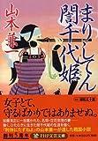 まりしてん誾千代姫(ぎんちよひめ)