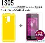 au IS05専用 カラフルケース(イエロー)+液晶保護シート(指紋防止)お買い得セット