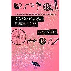 エンゾ早川「まちがいだらけの自転車えらび―幸福な自転車乗りになるための正しいロードバイクの買いかた 」