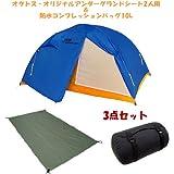 DUNLOP VS20 2人用コンパクト登山テント【oxtosアンダーグランドシート2人用&コンプレッションバッグ10L付】