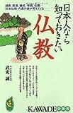 日本人なら知っておきたい仏教 (KAWADE夢新書)