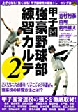 甲子園強豪野球部練習カルテ 2―上手くなる!強くなる!甲子園球児の最強トレーニング法 (2) (OAK MOOK 249)