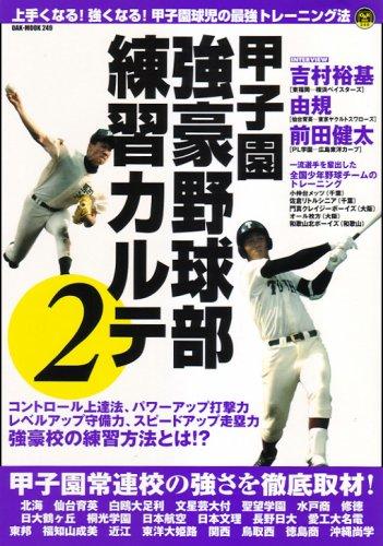 甲子園強豪野球部練習カルテ 2―上手くなる!強くなる!甲子園球児の最強トレーニング法