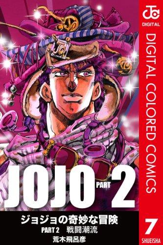 ジョジョの奇妙な冒険 カラー版 第02部