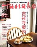 Hanako (ハナコ) 2009年 3/12号 [雑誌]