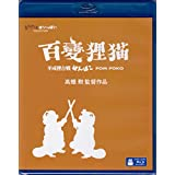 Pom Poko Studio Ghibli (Region A Blu-ray) (English Subtitled) Japanese movie a.k.a. Heisei tanuki gassen pompoko / The Raccoon War