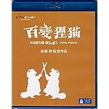 Pom Poko Studio Ghibli (Region A Blu-ray) (English Subtitled) Japanese movie a.k.a. Heisei tanuki gassen pompoko / The Raccoon War ~ Isao Takahata