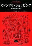 ウィンドウ・ショッピング―映画とポストモダン (松柏社叢書―言語科学の冒険)