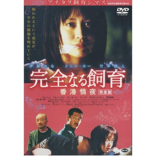 完全なる飼育 香港情夜 完全版  APD-1009 [DVD]