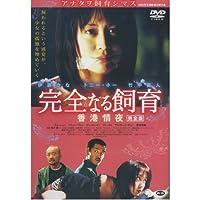 伊藤かなが、映画「完全なる飼育3 香港情夜」で全裸濡れ場を演じた動画